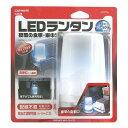 配線不要(乾電池式)【LEDライト】カーメイト CZ328(LEDライト ランタン型)ブルー/ホワイト【5...