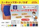【バレーサポーター】D&Mニーキャップガードジュニア用ひざ(片足用)817【350】