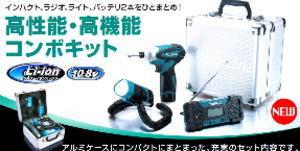 10.8V TD090 ハグハグライト 充電式ラジオセット マキタ CK1002SP【460】