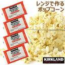 【メール便送料無料】レンジで簡単!!KIRKLAND 塩バター味 ポップコーン★4袋セット/カ