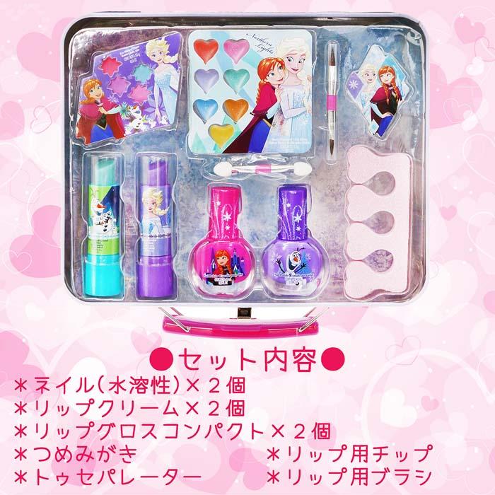 ☆ディズニー アナと雪の女王☆キッズ用コスメセット BOX入り
