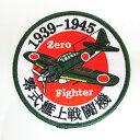 旧日本海軍グッズ ワッペン 零式艦上戦闘機 零戦 ゼロ戦...