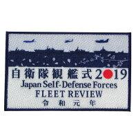 自衛隊グッズワッペン観艦式2019パッチベルクロ付き