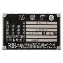 自衛隊グッズ ワッペン 防衛庁 XC-1 銘板パッチ パッチ ベルクロ付