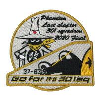 自衛隊グッズワッペン第301飛行隊ファイナル尾翼パッチベルクロ付