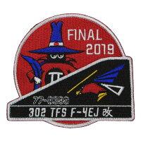自衛隊グッズワッペン第302飛行隊ファイナル尾翼パッチベルクロ付