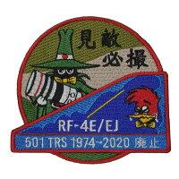 自衛隊グッズワッペン第501飛行隊ファイナル尾翼パッチベルクロ付