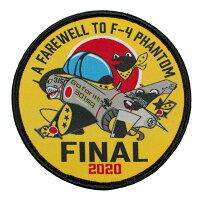 自衛隊グッズワッペン第301飛行隊FINAL丸型パッチベルクロ付き