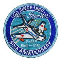 自衛隊グッズブルーインパルス60thF-86Fパッチベルクロ付