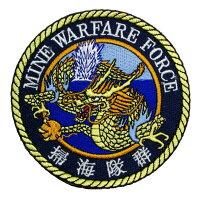 自衛隊グッズワッペン海上自衛隊横須賀基地掃海隊群司令部パッチベルクロ付