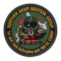 自衛隊グッズワッペン陸上自衛隊第1対戦車ヘリコプター隊パッチベルクロ付