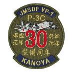 自衛隊グッズ ワッペン 海上自衛隊 鹿屋航空基地 第1航空隊 P-3C 配備30周年 パッチ ベルクロ付き