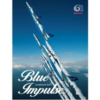 自衛隊グッズブルーインパルスガイドブック2020
