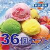 アイスクリーム【送料込み】沖縄の「ブルーシールギフトセット36」
