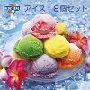 アイスクリーム【送料込み】沖縄の「ブルーシールギフトセット18」
