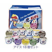 アイスクリーム【送料込み】沖縄の「ブルーシールギフトセット18」商品紹介