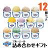 アイスクリーム【送料込】沖縄の「ブルーシール詰合せギフト12」