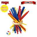 スティッキー ハバ HABA バランスゲーム 木製 おもちゃ 知育玩具 6歳〜 皇室御用達 日本語説明書付き HA4923