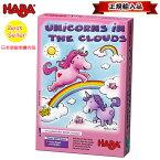 送料無料 ハバ 雲の上のユニコーン 日本語説明書付き HABA HA303315 すごろくゲーム 対象年齢3歳〜 ベストセラー