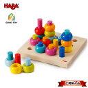 送料無料 HABA カラーリングのペグ遊び HA2202 知育玩具 木のおもちゃ 正規輸入品 積み上げおもちゃ ハバ