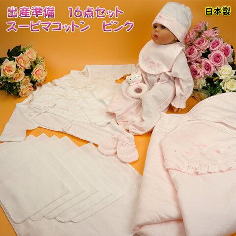 出産準備 おくるみ ベビードレス 短肌着 コンビ肌着 帽子 スタイ ガーゼ ミトン 布ラトル 豪華16点セット スーピマコットン ピンク