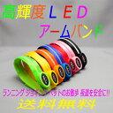 送料無料高輝度 LEDアームバンド