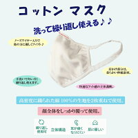 """コットンマスク""""洗って繰り返し使える♪""""MASK-001【Tokyo新橋店】"""