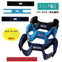 【BLUETEEGOLF】ブルーティーゴルフスイング矯正アームバンド左右・男女兼用TR-21010300【Tokyo新橋】
