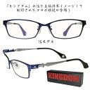 【キングダム】【ヤブシタ】 KINGDOM 信モデル コラボ眼鏡メガネフレーム ブルーライトカットレンズ標準装備