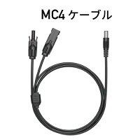 長さ1.5mソーラーパネルコネクターケーブル接続アダプタMC4→DC変換実用的