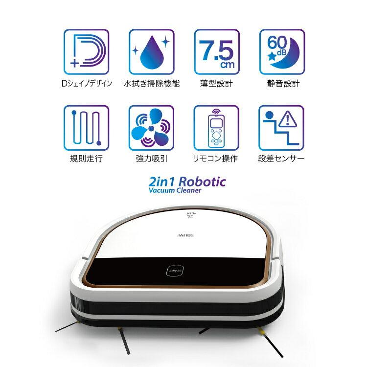 自動充電式ロボットクリーナーBW-197SY-1112in1/水拭き/静音/掃除機/吸引/薄型/段差感知/障害物感知/