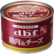 激安特売中【デビフペット】鶏肉&チーズ150gx24個(ケース販売)