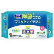 【ライオン】ペットキレイ除菌できるウェットティッシュ80枚