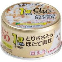 【いなばペット】チャオ 1歳までの子猫用 とりささみ&ほたて貝柱 75gx48個(ケース販売)