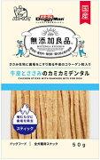 【ドギーマンハヤシ】無添加良品牛皮とささみのカミカミデンタル50gx36個(ケース販売)