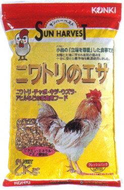 送料込価格【近喜商事】サンハーベスト ニワトリのエサ 2kgx10個(ケース販売)