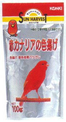 送料込価格【近喜商事】サンハーベスト 赤カナリアの色揚げ 100gx20個(ケース販売)