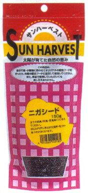 【近喜商事】サンハーベスト ニガシード 150gx20個(ケース販売)