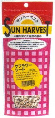 【近喜商事】サンハーベスト サフラワーシード 150gx20個(ケース販売)
