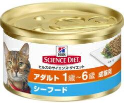 【日本ヒルズ】サイエンスダイエット アダルト シーフード 成猫用 82gx24個(ケース販売)