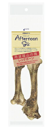 【ジャンプ】アフタヌーングー 丹波篠山の猪レッグボーン 小 2本