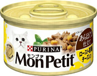 【ネスレピュリナ】モンプチ缶 あらほぐし仕立て ロースト若鶏チーズ入り 85gx24個(ケース販売)