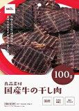 【イトウ&カンパニー】良品素材 国産牛の干し肉 100g