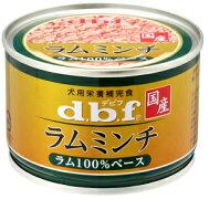 【デビフペット】ラムミンチラム100%ベース150gx24個(ケース販売)