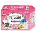 【ライオン】アロマで消臭ペットシート ワイド 31枚x8個(...