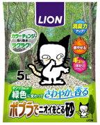 【ライオン】ポプラでニオイをとる砂5Lx8個(ケース販売)