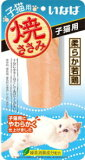 【いなばペット】焼ささみ 子猫用 1本x48個(ケース販売)