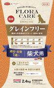【スマック】フローラケア柴犬用グレインフリー避妊・去勢1歳〜2.4kgx4個(ケース販売)