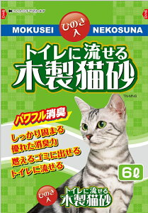 激安特売中【常陸化工】トイレに流せる木製猫砂 6L