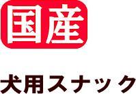 【ヤマヒサ】ペティオおなかにうれしいササミ&野菜170g